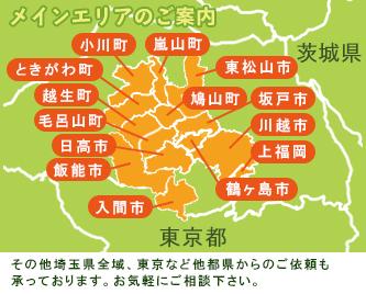 メインエリア鶴ヶ島市川越市だけでなく埼玉全域、東京都など他都県の依頼も承っております